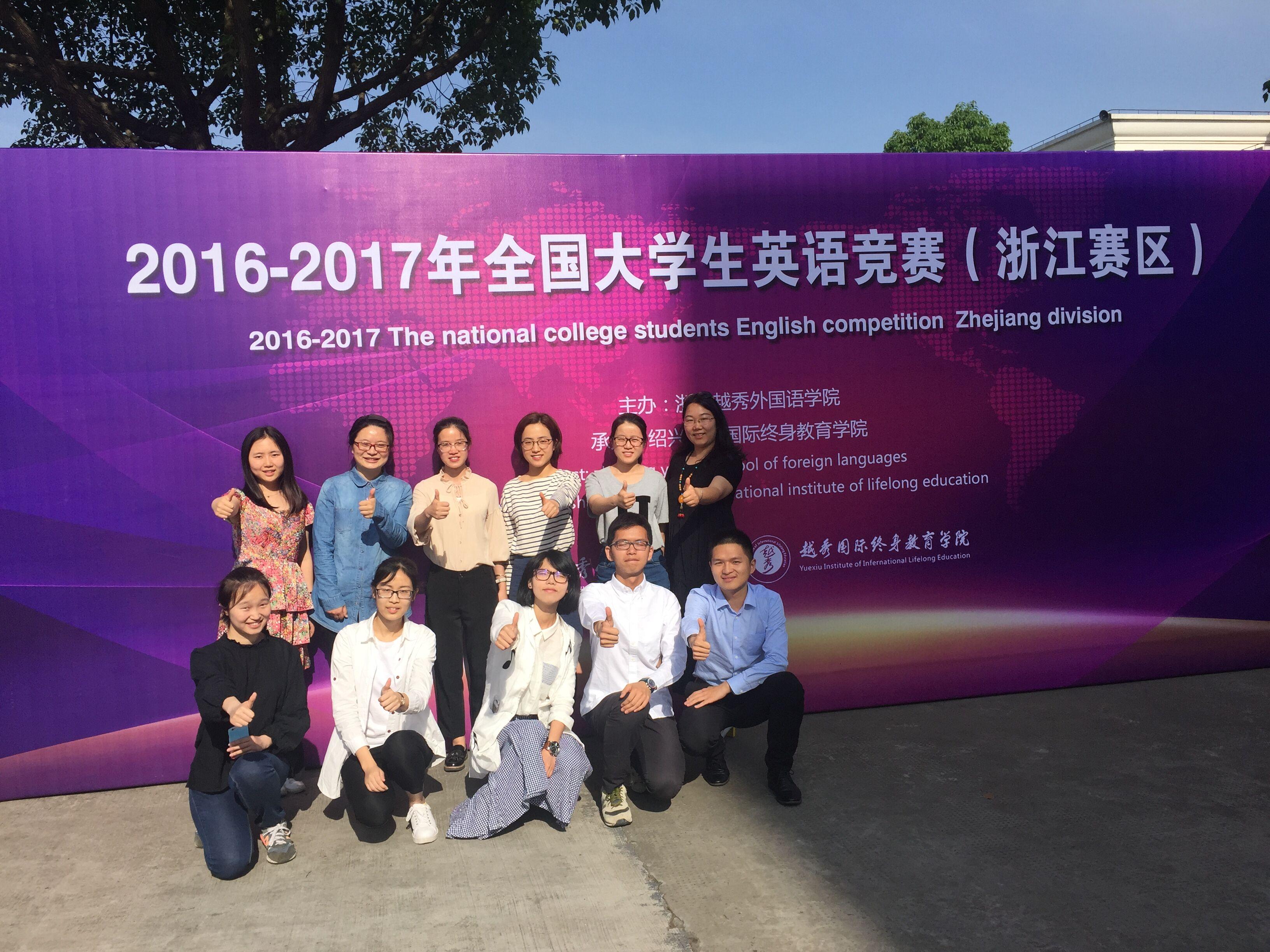 我校学子在2017年全国大学生英语竞赛中喜获佳绩图片